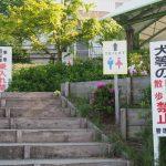 しらとりの郷・羽曳野 犬の散歩禁止の看板