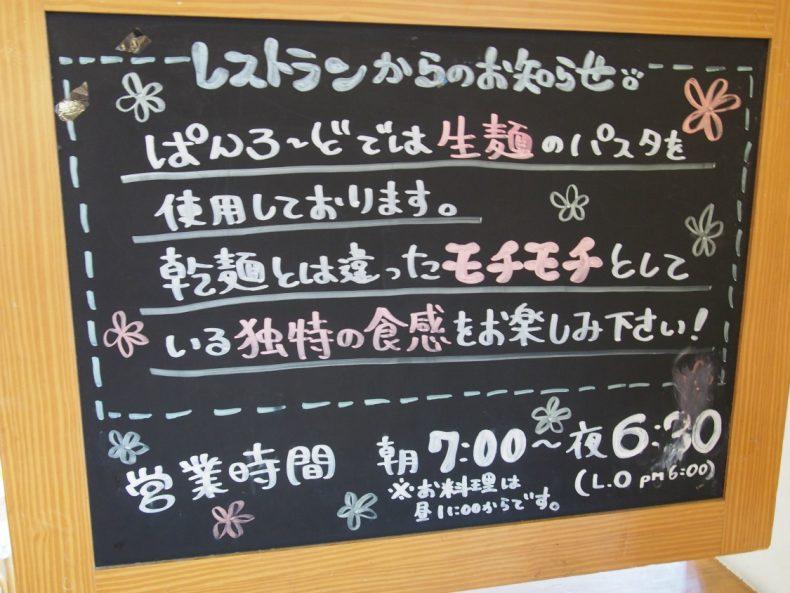 しらとりの郷・羽曳野 ぱんろーどレストランのお知らせ