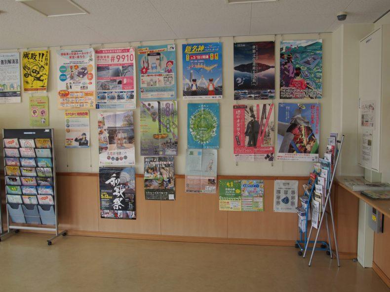 しらとりの郷・羽曳野 休憩所のポスター