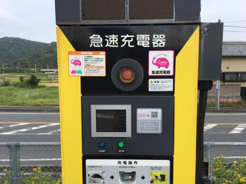 保田小学校 EV充電器