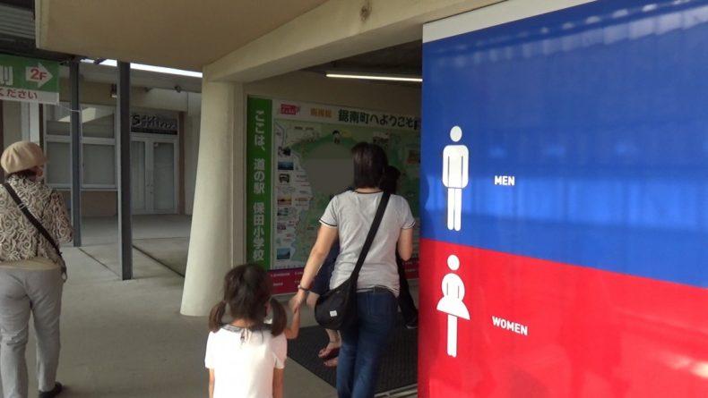保田小学校 トイレ