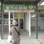 保田小学校 まちの縁側案内