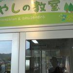 保田小学校 リラクゼーションルーム入口