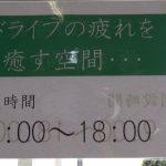 保田小学校 リラクゼーションルーム開設時間