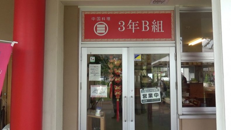 保田小学校 中国料理3年B組