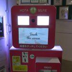 保田小学校 セルカの機械