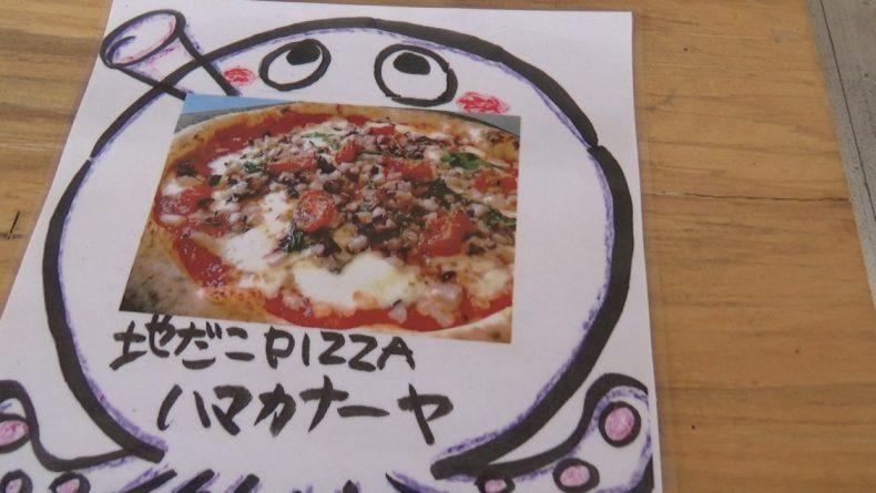 保田小学校 地ダコのピザ