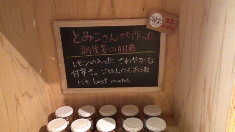 保田小学校 新生姜の佃煮
