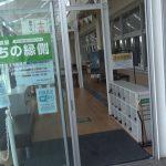 保田小学校 まちの縁側入口