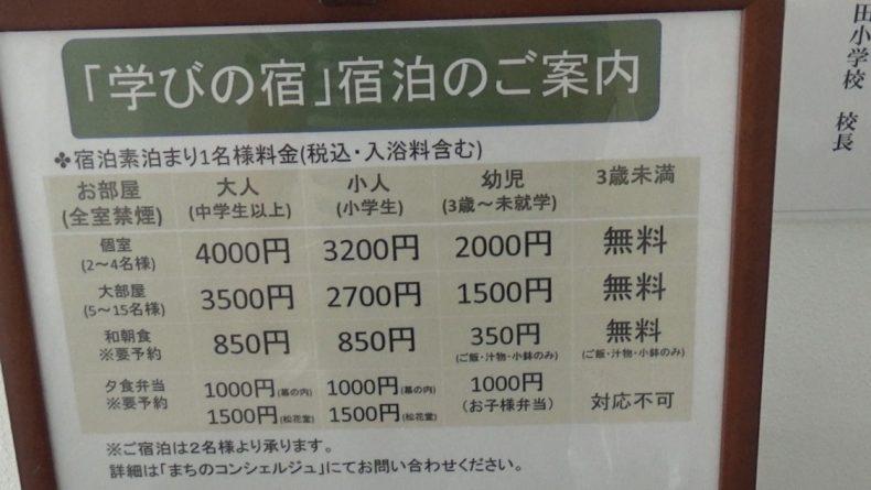 保田小学校 宿泊料金表