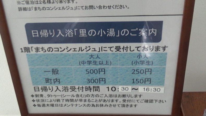 保田小学校 日帰り入浴料金