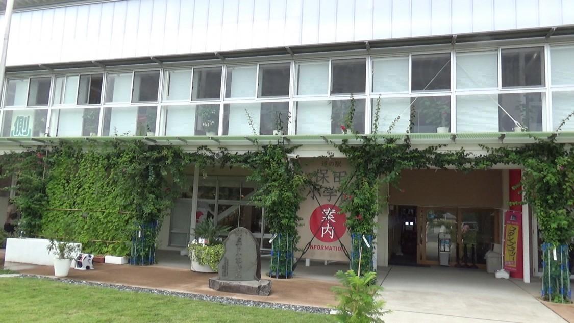 保田小学校 外観