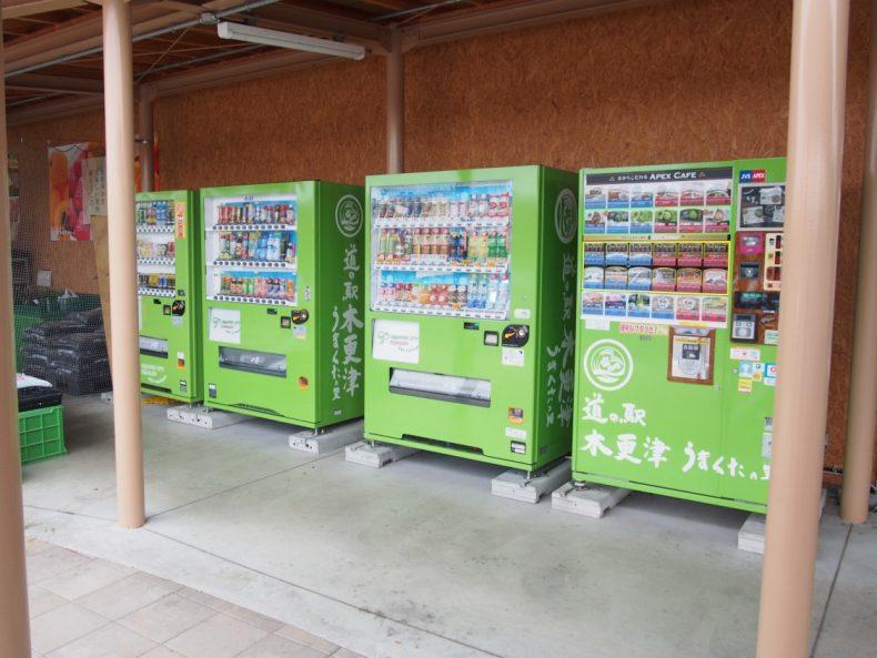 木更津 うまくたの里の自販機は電子マネーOK