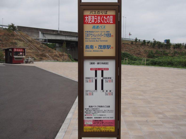 木更津 うまくたの里 高速バスのバス停