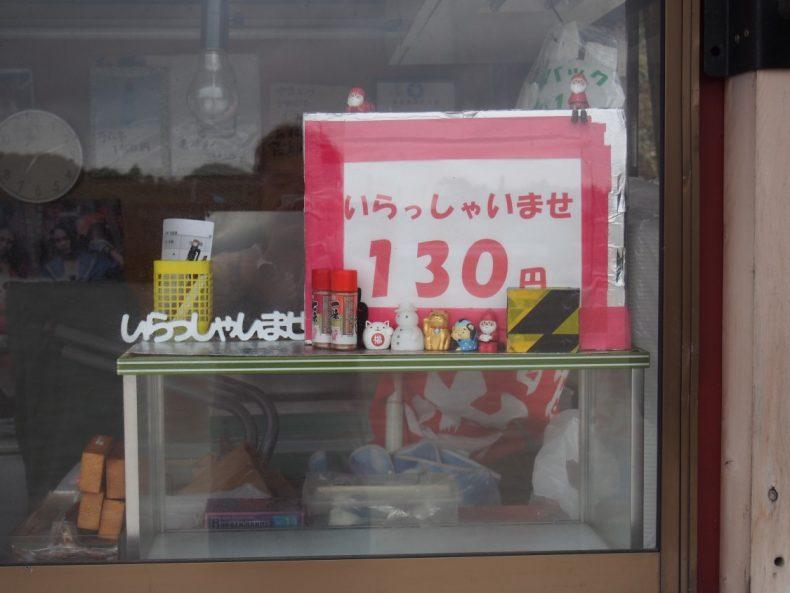 木更津 うまくたの里焼き鳥130円
