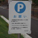 木更津 うまくたの里駐車場の看板