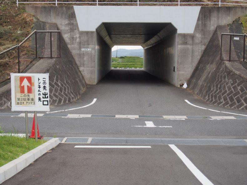 木更津 うまくたの里第二駐車場へのトンネル