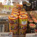 富楽里とみやま サバカレー缶詰