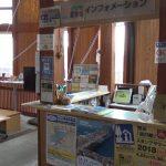 富楽里とみやま インフォメーションカウンター