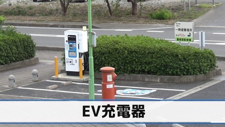 富楽里とみやま EV充電器