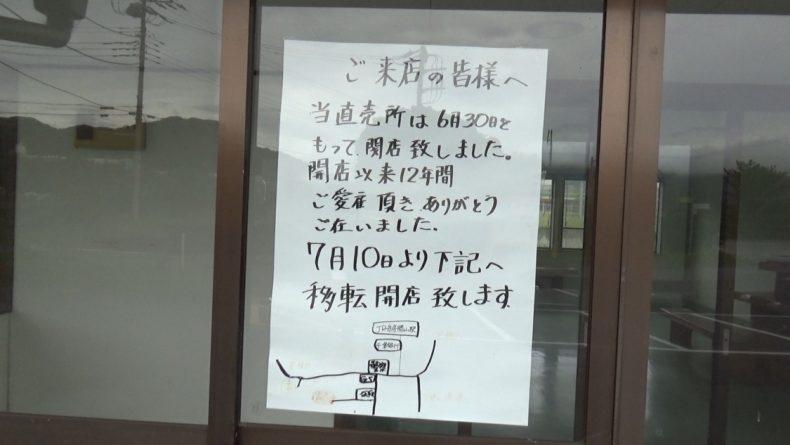道の駅きょなん 直売所移転のお知らせ