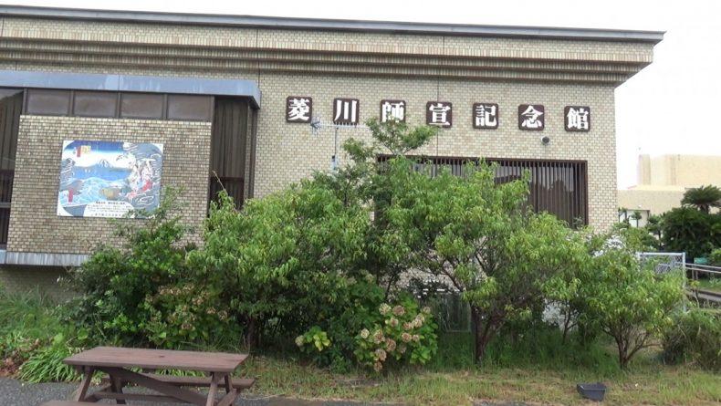 道の駅きょなん 菱川師宣記念館