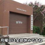 道の駅きょなん 菱川師宣記念館入り口